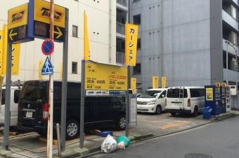 車で御茶ノ水・神田スノボショップに行くなら断然日曜日がお得!