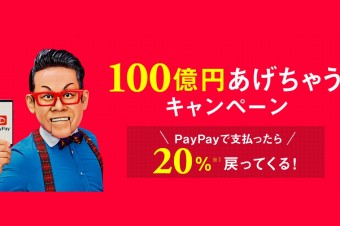 PayPayを使ってスノーボード用品とキャンプ用品を安くお得に買う方法