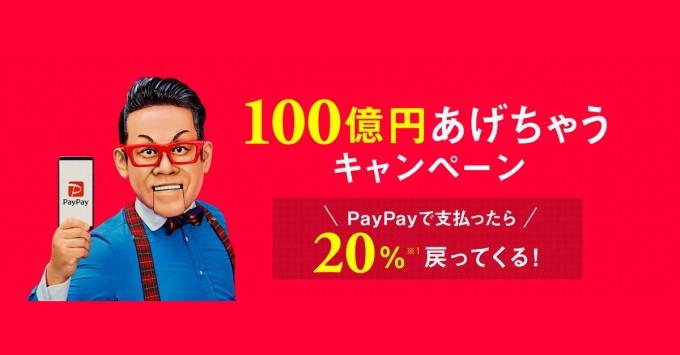 paypay_njw